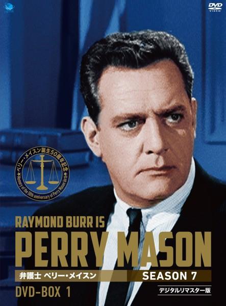 生誕50周年記念 弁護士ペリー・メイスン シーズン7 DVD-BOX Vol.1