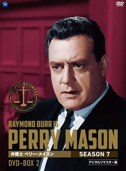 生誕50周年記念 弁護士ペリー・メイスン シーズン7 DVD-BOX Vol.2