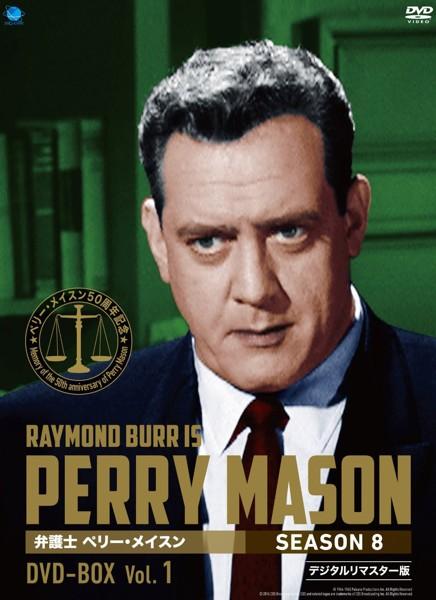 弁護士ペリー・メイスン シーズン8 DVD-BOX Vol.1
