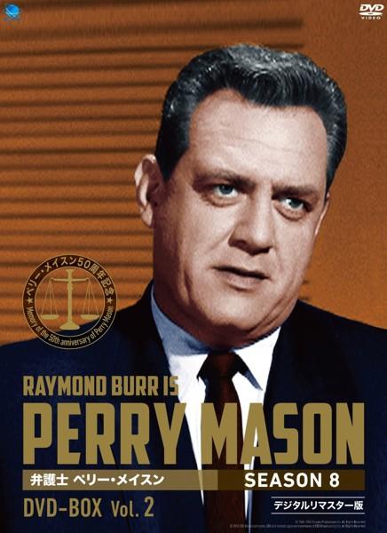 弁護士ペリー・メイスン シーズン8 DVD-BOX Vol.2