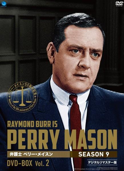 弁護士ペリー・メイスン シーズン9 DVD-BOX Vol.2