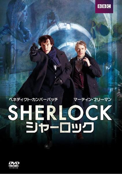 SHERLOCK/シャーロック DVD-BOX