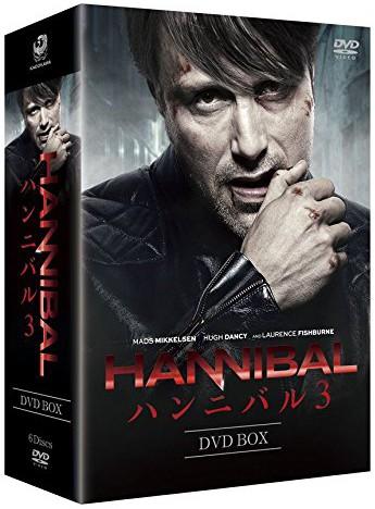 HANNIBAL/ハンニバル3 DVD BOX