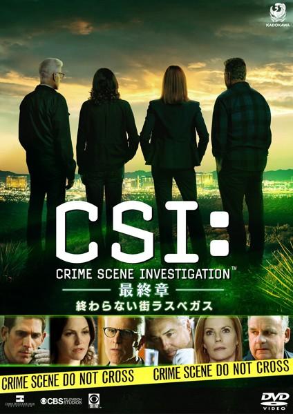 CSI:科学捜査班-最終章-終わらない街ラスベガス