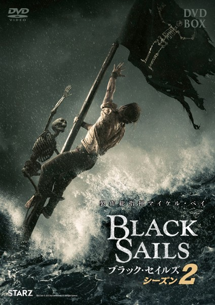 BLACK SAILS/ブラック・セイルズ 2 DVD-BOX