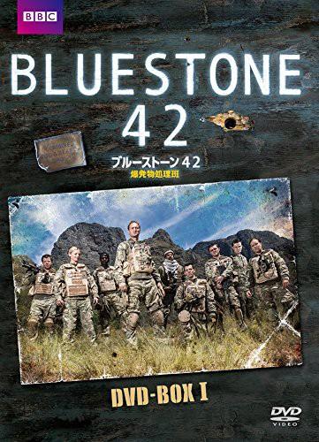 ブルーストーン42 爆発物処理班 DVD-BOX-1