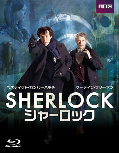 SHERLOCK/シャーロック Blu-ray BOX (ブルーレイディスク)