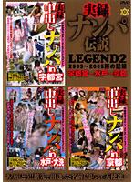 実録ナンパ伝説 LEGEND2 2003~2005旅の記録