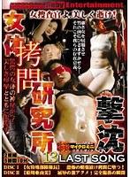 女体拷問研究所 vol.13 LAST SONG ~撃沈~