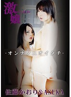【クリックで詳細表示】激嬢-オンナノニオイタチ- 佐藤かおり&ASUKA