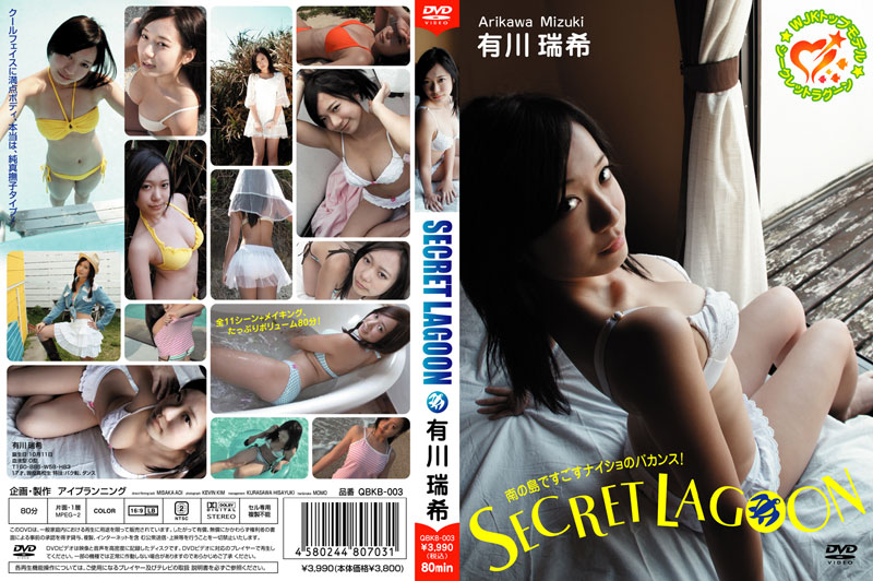SECRET LAGOON ~シークレットラグーン~ 有川瑞希