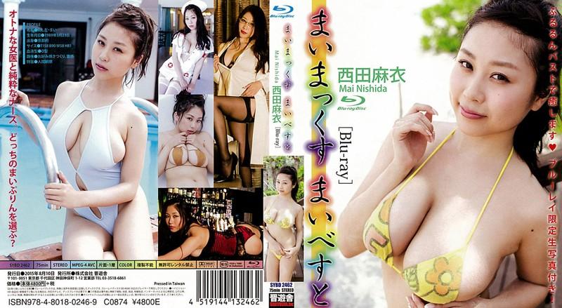 [SYBD-2462] Mai Nishida 西田麻衣 まいまっくす まいべすと BD (ブルーレイ)