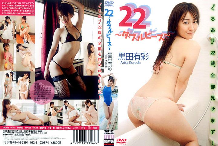 22~ダブルピース~/黒田有彩