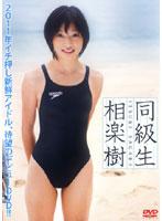 相楽樹『同級生』(2011/02/22)