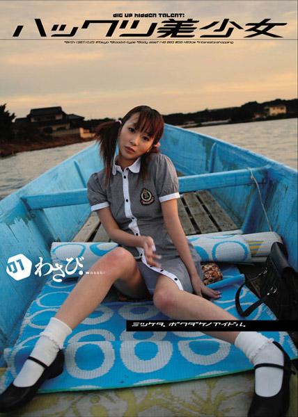 ハックツ美少女 01 わさび