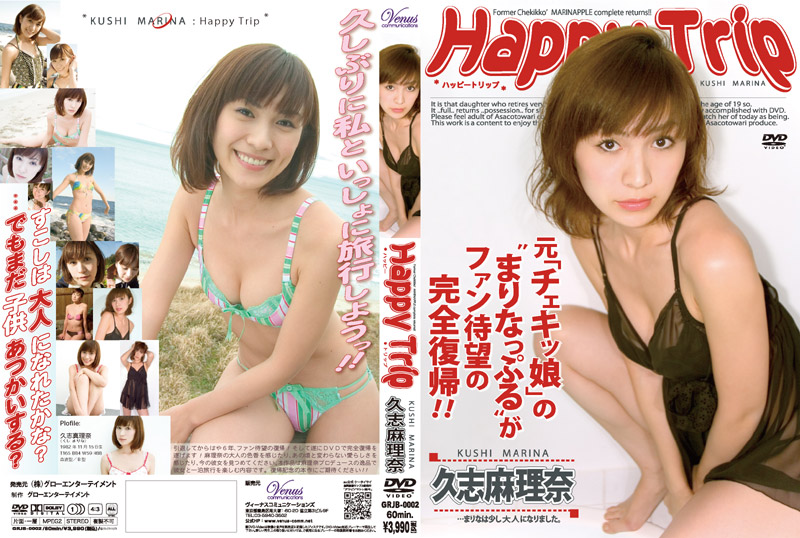 HAPPY TRIP 久志麻理奈/久志麻理奈