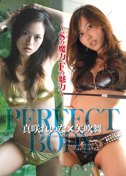 真咲れいな×矢吹舞 PERFECT BODY