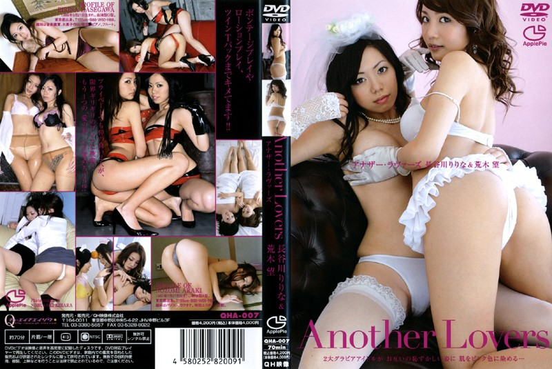 Another Lovers/長谷川りりな&荒木のぞみ