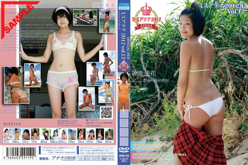ミスアテナ 2012年 Vol.12/神道美花