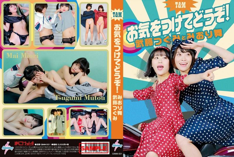 CD-ROM写真集「お気をつけてどうぞ!みおり舞&武藤つぐみ」