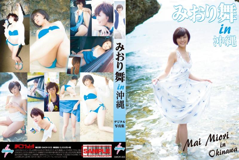 CD-ROM写真集「みおり舞 in 沖縄」
