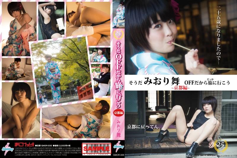 CD-ROM写真集「そうだ OFFだから旅(どっか)に行こう 京都編 みおり舞」