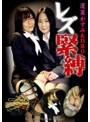 CD-ROM写真集「蓬莱かすみ&nao「レズ緊縛」」