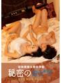 CD-ROM写真集「Li2MiHOLiC 秘密のカジツ 若林美保×倖田李梨」