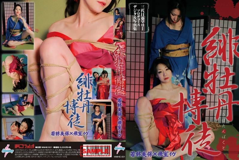 CD-ROM写真集「緋牡丹博徒 若林美保×飛室イヴ」