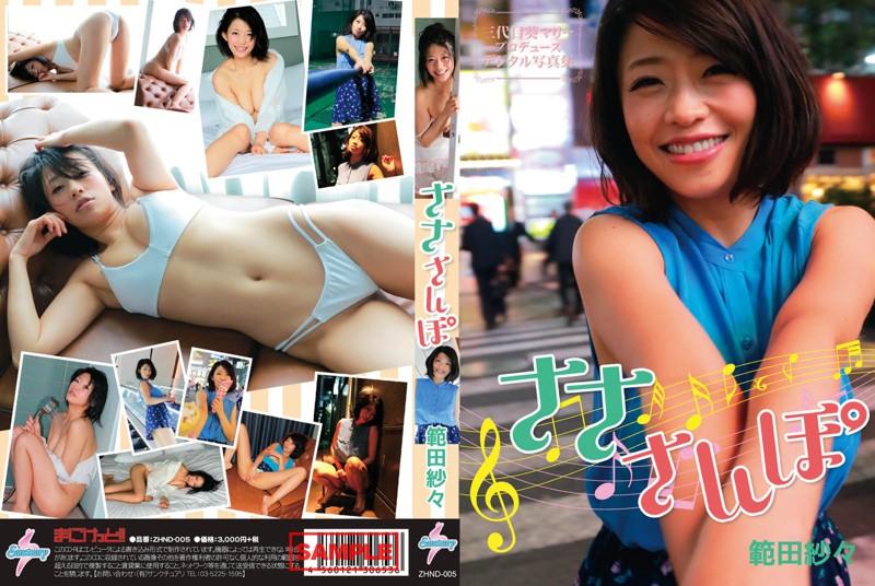 CD-ROM写真集「さささんぽ 範田紗々」