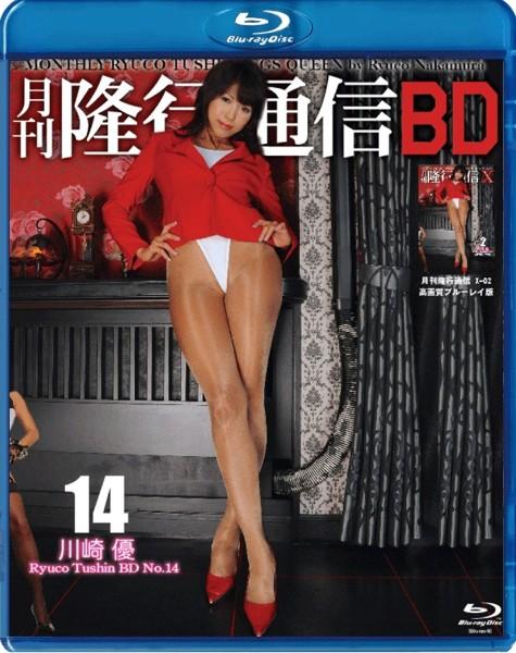 月刊 隆行通信BD/Ryuco Tushin BD No.14 川崎優 (ブルーレイディスク)