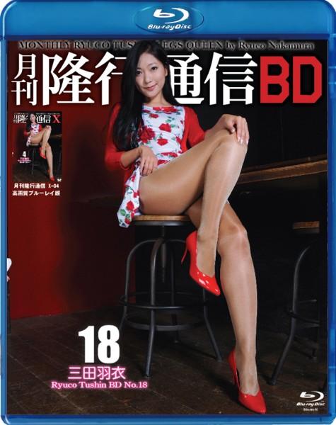 月刊 隆行通信BD/Ryuco Tushin BD No.18 三田羽衣 (ブルーレイディスク)