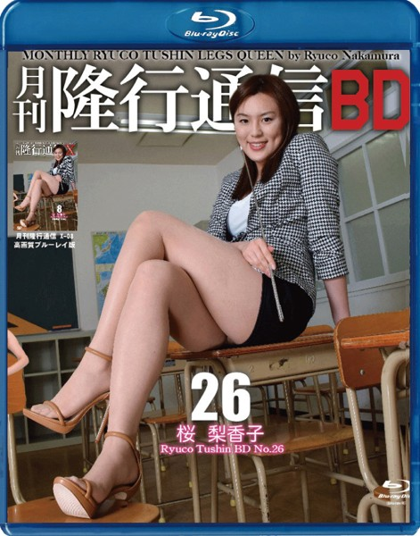 月刊 隆行通信BD/Ryuco Tushin BD No.26 桜梨香子 (ブルーレイディスク)