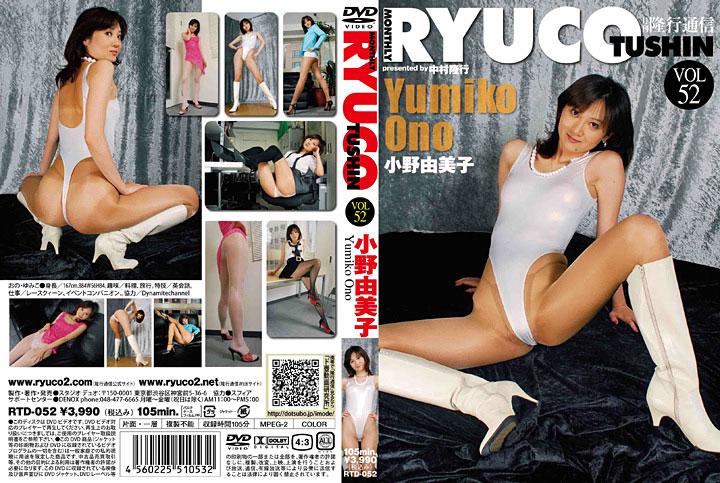 月刊 隆行通信 Vol.52 小野由美子