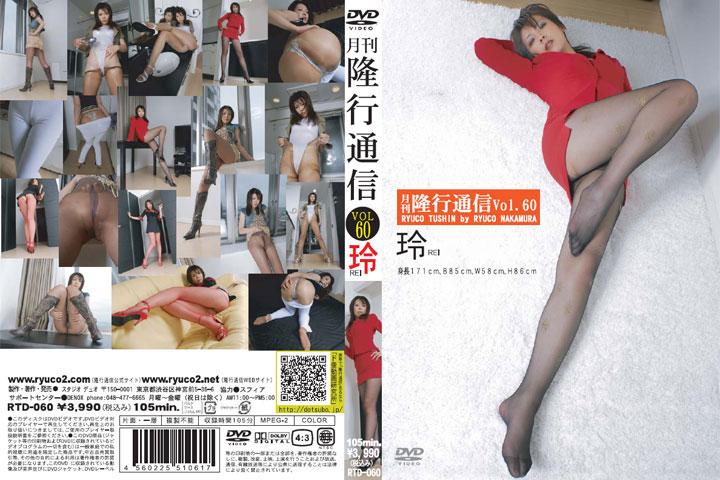 月刊 隆行通信 Vol.60 玲 REI
