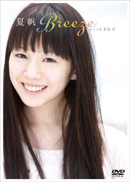 夏帆DVD「Breeze」withきなこ
