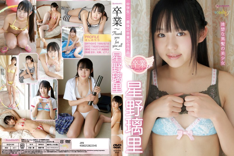 [BUQH-049] Riri Hoshino 星野璃里 卒業 ~Thank you for you all~