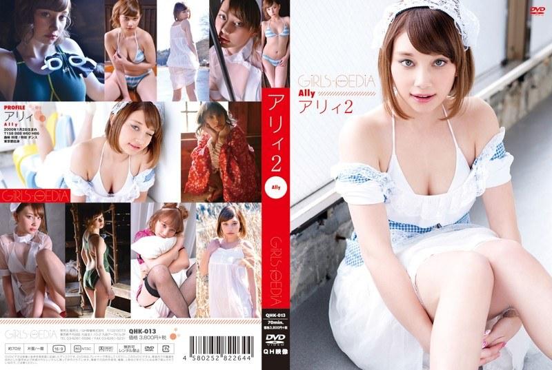 GIRLS-PEDIA アリィ2/アリィ