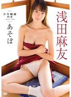 少女組曲第3番 あそぼ/浅田麻友