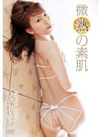 微熱の素肌/大塚真弓