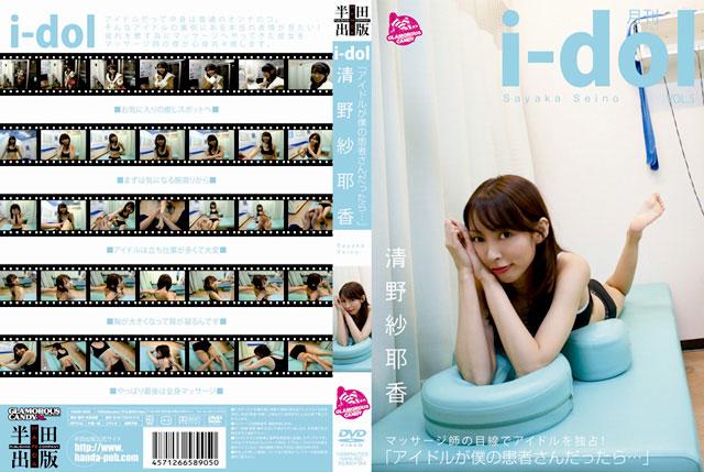 月刊 i-dol VOL.5 「アイドルが僕の患者さんだったら…」/清野紗耶香