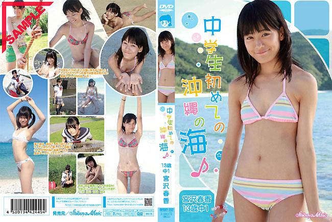 宮沢春香 中学生初めての沖縄の海♪
