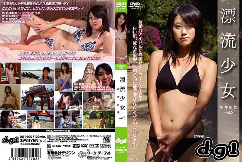 漂流少女 vol.2 桜井那菜