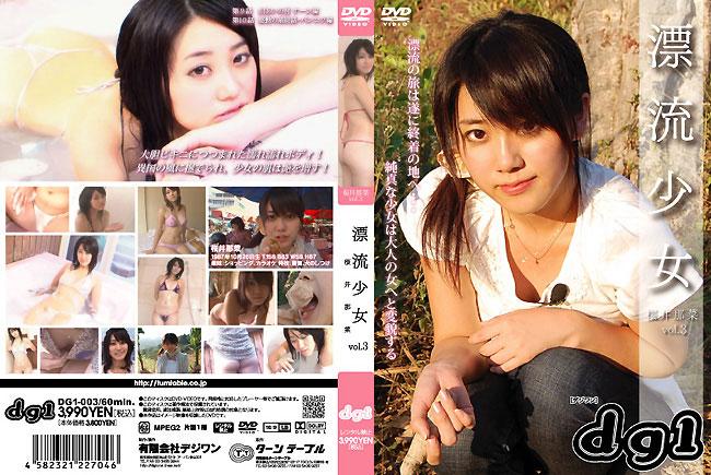 漂流少女 vol.3 桜井那菜