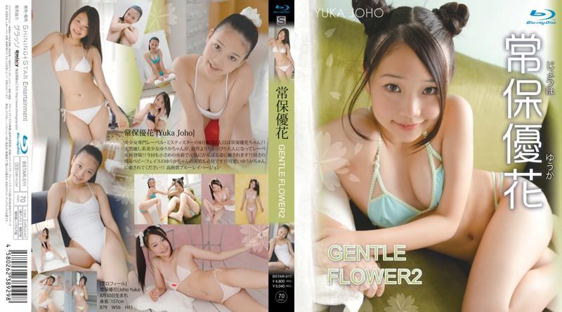 GENTLE FLOWER 2/常保優花 (ブルーレイディスク)