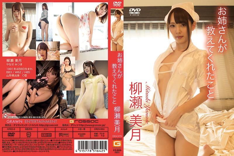 【No.25474】 Nude / 美月あおい