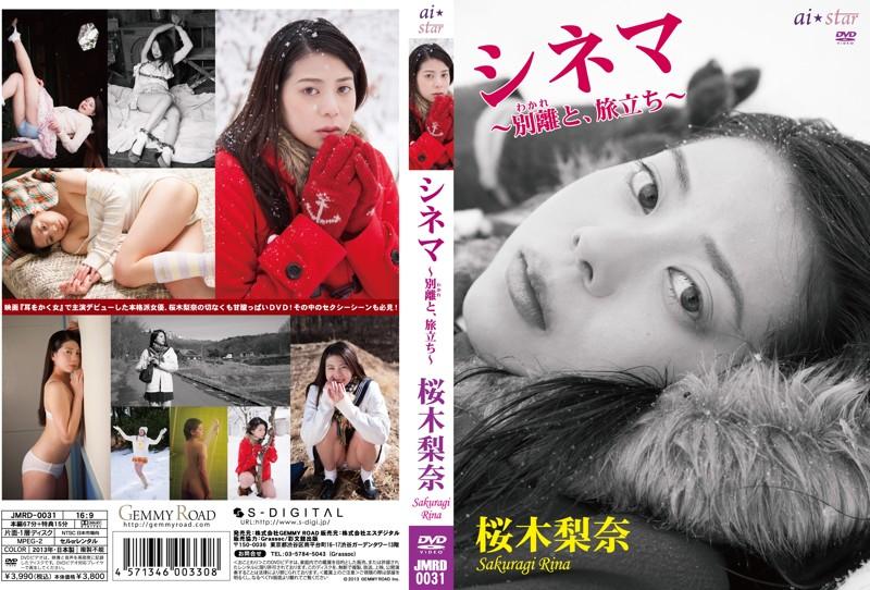 【桃谷エリカ】超絶美女のフェラテクと騎乗位の腰振りが激やばwwwww