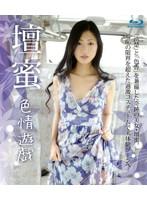 色情遊戯/壇蜜 (ブルーレイディスク)