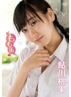 もも缶 DVDBOX/鮎川桃果 (ブルーレイディスク+DVD 数量限定)
