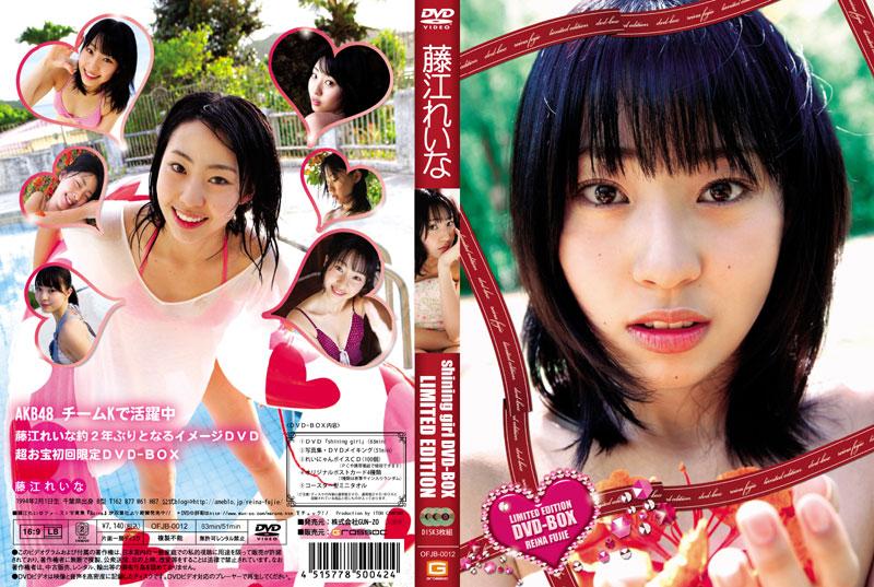 藤江れいなDVD-BOX/藤江れいな (初回限定生産)
